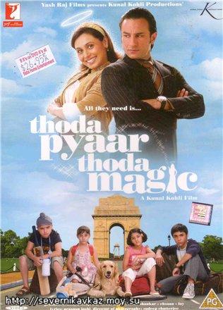 Немного любви, немного магии / Thoda Pyaar Thoda Magic